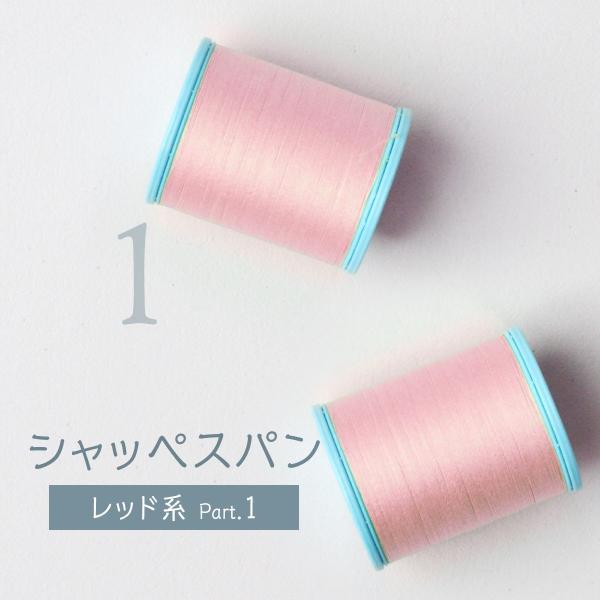 シャッペスパン ミシン糸 #60 60番 ピンク レッド/赤 200m Part1|goods-pro