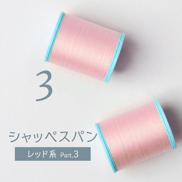 シャッペスパン ミシン糸 60番 赤色 200m Part3
