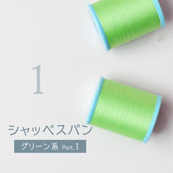 シャッペスパン ミシン糸 60番 緑色 200m Part1|goods-pro