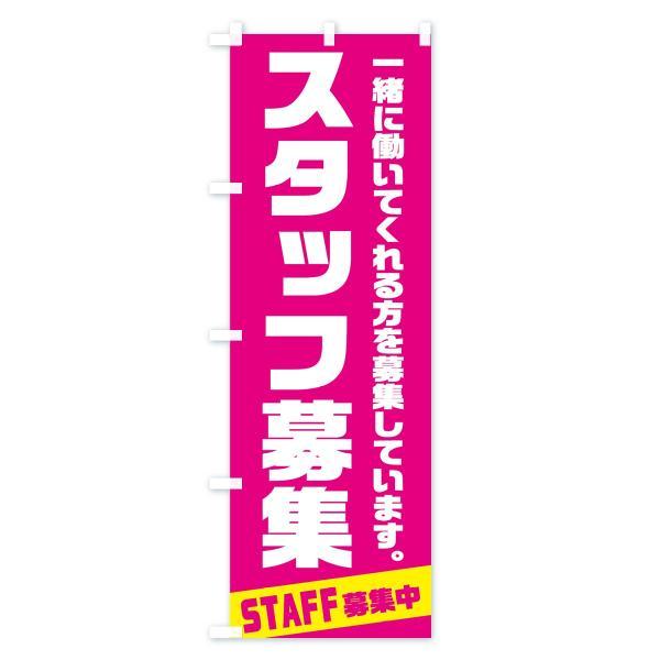 のぼり旗 スタッフ募集|goods-pro|04