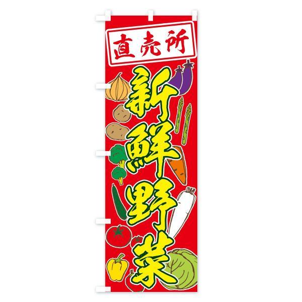 のぼり旗 新鮮野菜|goods-pro|04