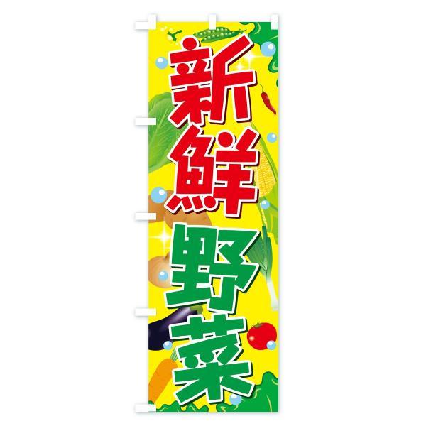 のぼり旗 新鮮野菜|goods-pro|02