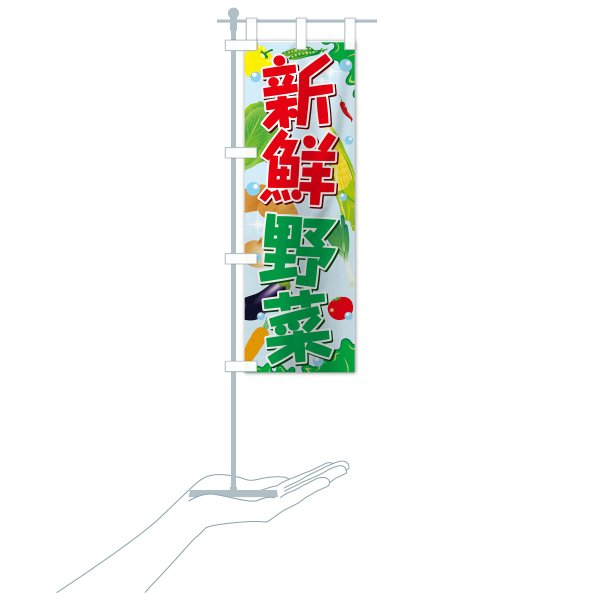 のぼり旗 新鮮野菜|goods-pro|17