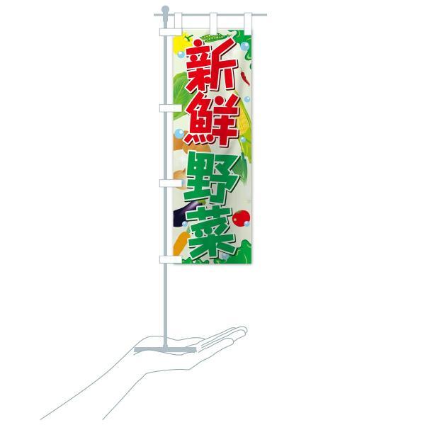 のぼり旗 新鮮野菜|goods-pro|18
