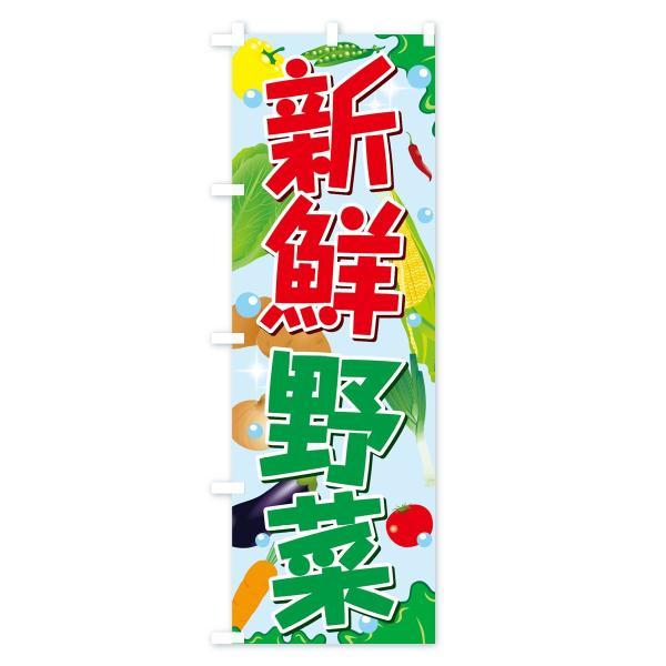 のぼり旗 新鮮野菜|goods-pro|03