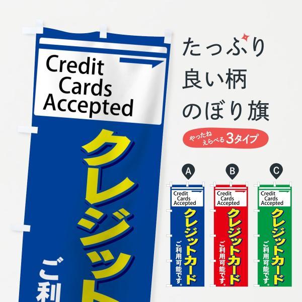 クレジットカードのぼり旗