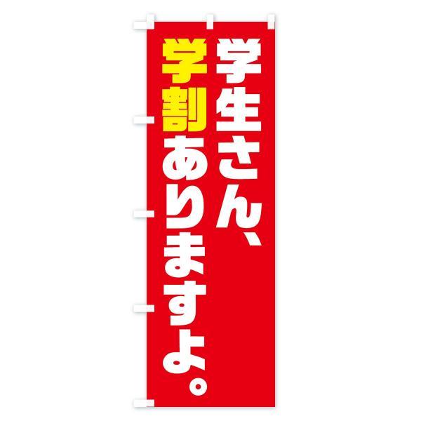 のぼり旗 学割あります|goods-pro|02