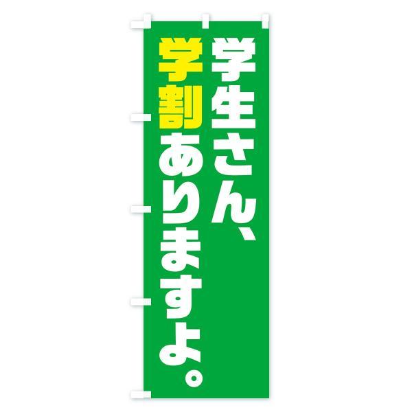 のぼり旗 学割あります|goods-pro|03