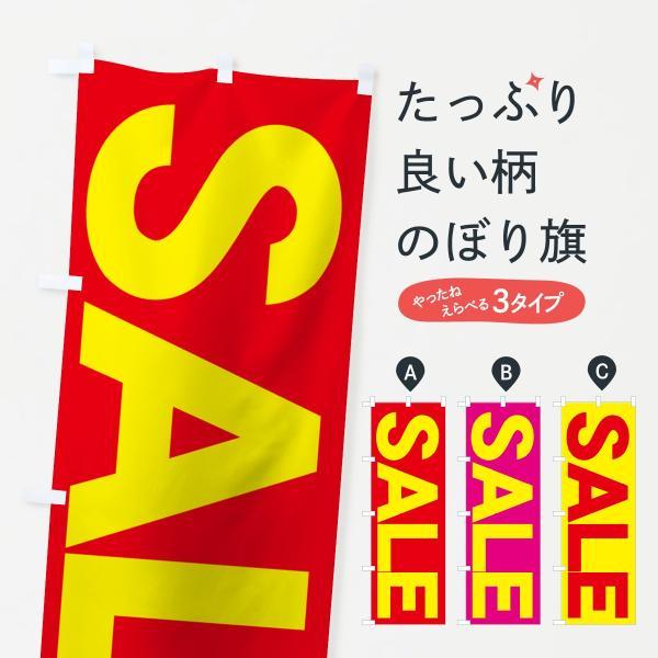 のぼり旗 SALE goods-pro