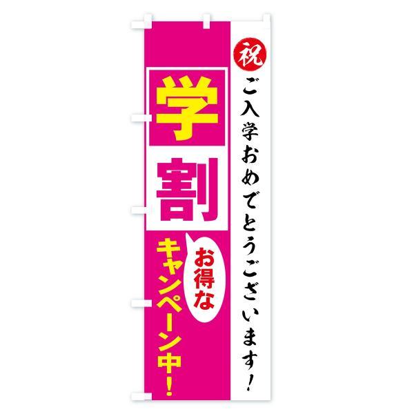 のぼり旗 学割 goods-pro 02