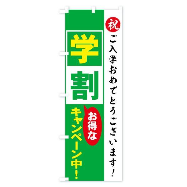 のぼり旗 学割 goods-pro 03