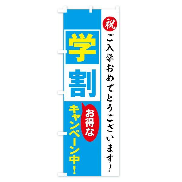 のぼり旗 学割 goods-pro 04