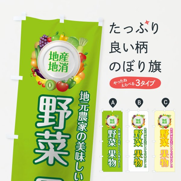 野菜果物のぼり旗