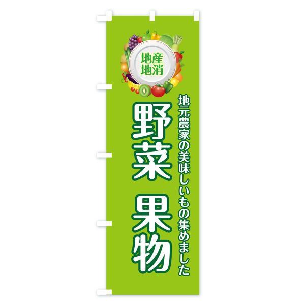 のぼり旗 野菜果物 goods-pro 02