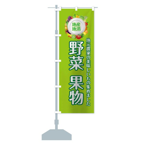 のぼり旗 野菜果物|goods-pro|13