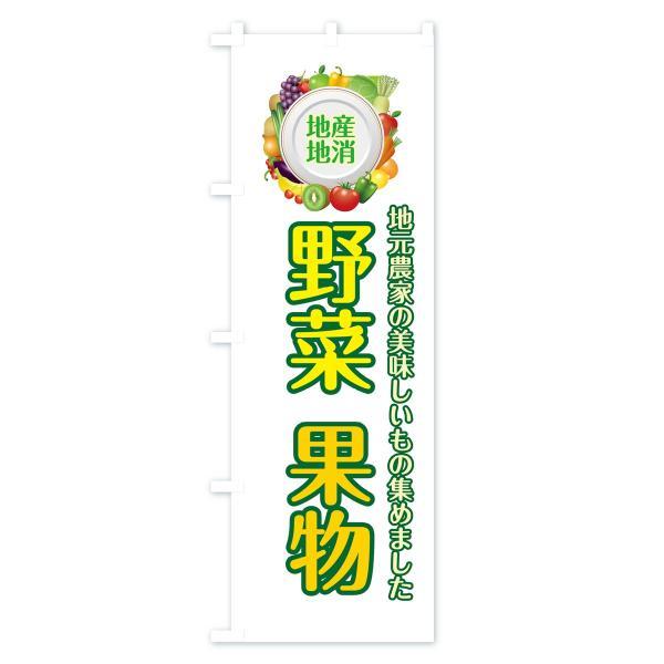 のぼり旗 野菜果物 goods-pro 03