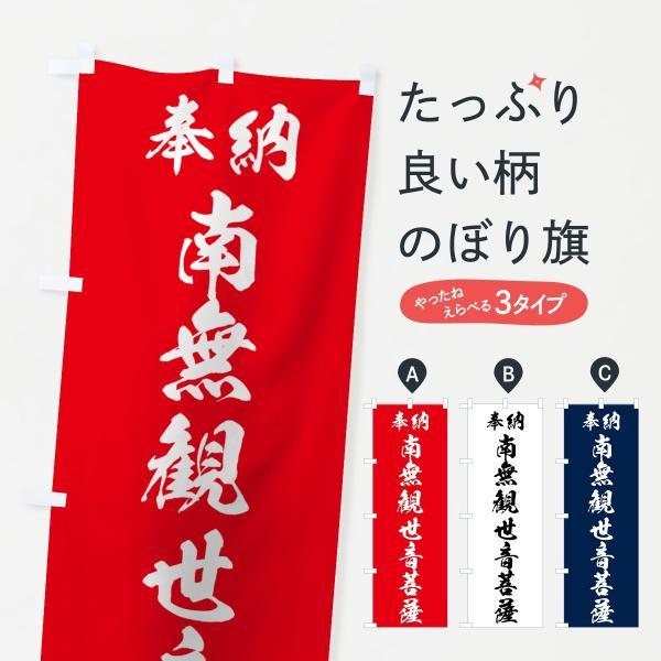 南無観世音菩薩のぼり旗