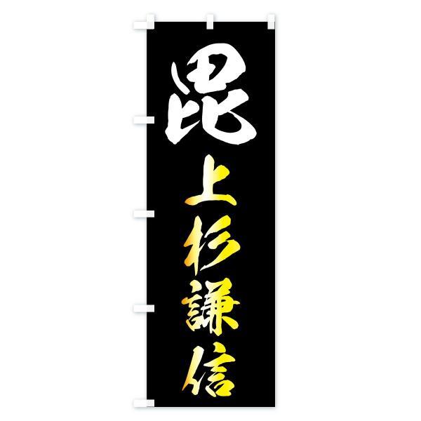 のぼり旗 上杉謙信|goods-pro|03