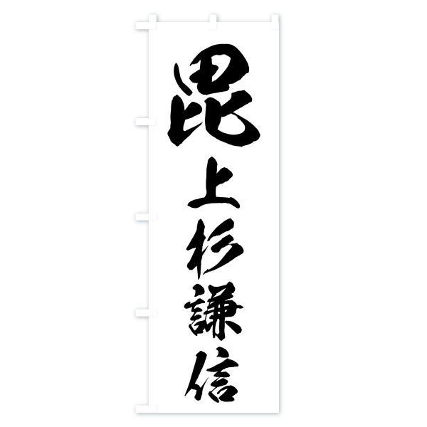のぼり旗 上杉謙信|goods-pro|04
