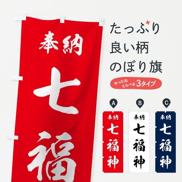 七福神のぼり旗