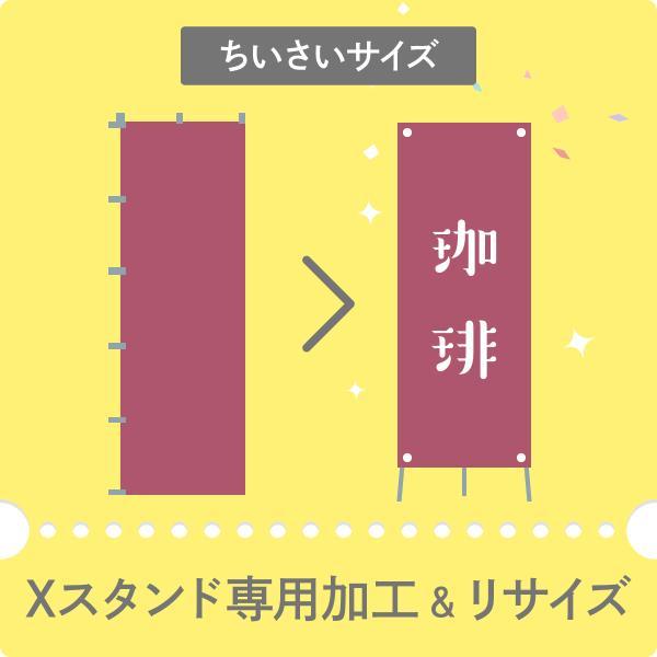 バナーXスタンド 小サイズ専用加工とリサイズ|goods-pro