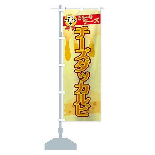 のぼり旗 チーズダッカルビ|goods-pro|15