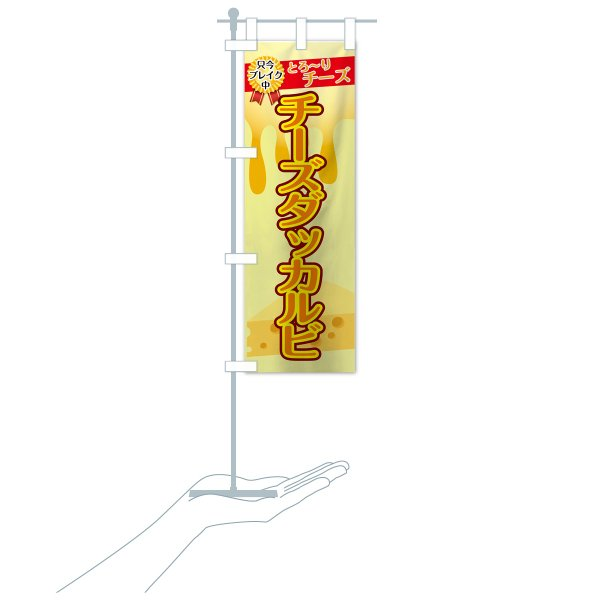 のぼり旗 チーズダッカルビ|goods-pro|18