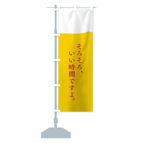 のぼり旗 ビール|goods-pro|14