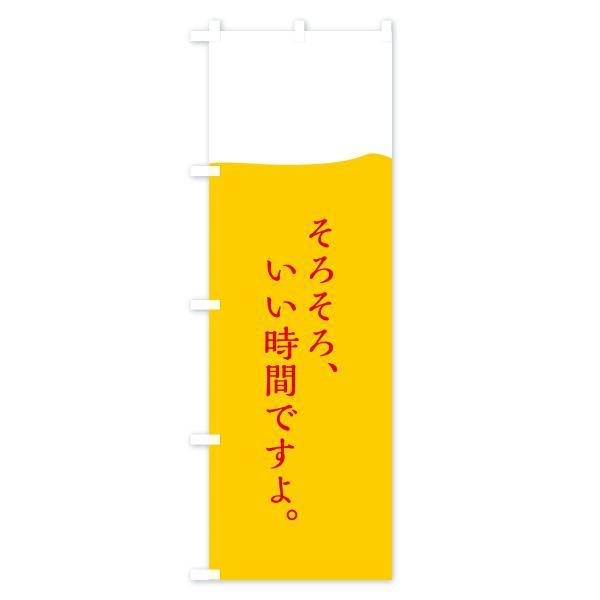 のぼり旗 ビール|goods-pro|03