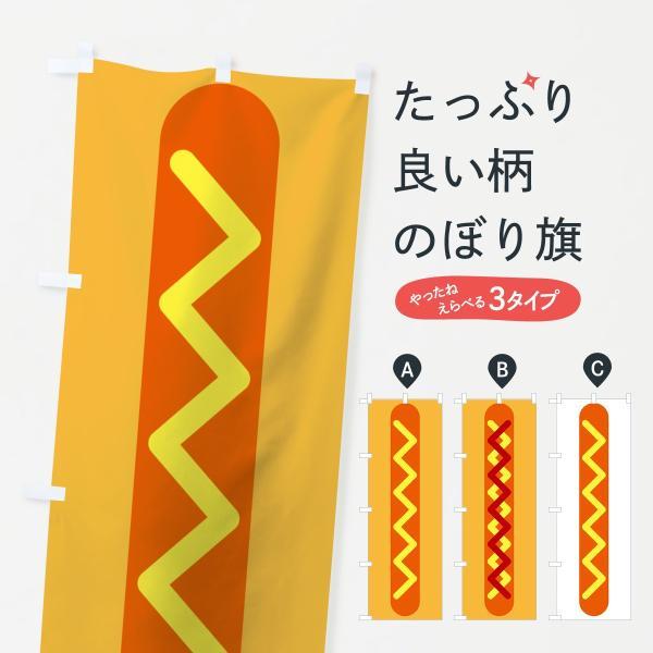 のぼり旗 ホットドッグ|goods-pro