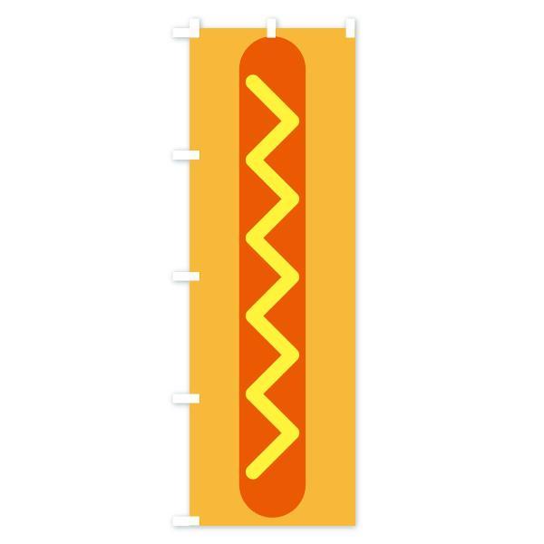 のぼり旗 ホットドッグ|goods-pro|02