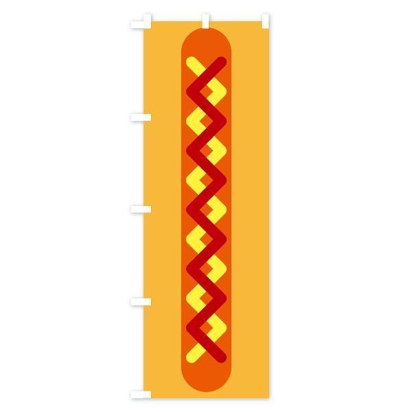 のぼり旗 ホットドッグ|goods-pro|03