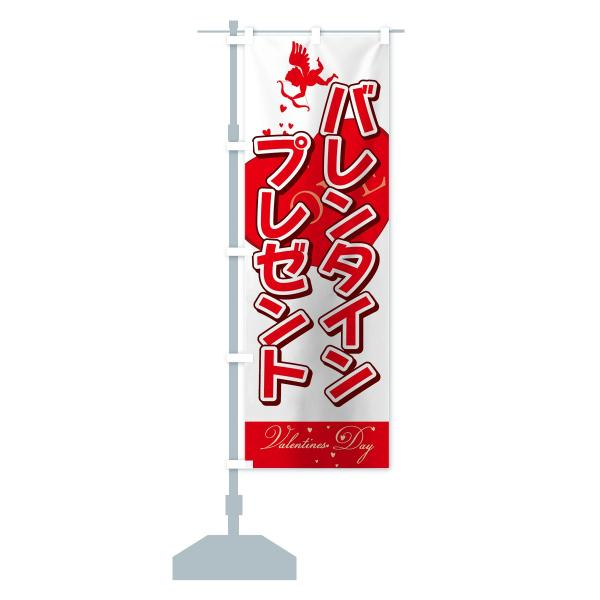 のぼり旗 バレンタインプレゼント|goods-pro|13