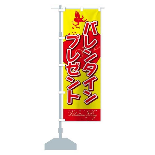 のぼり旗 バレンタインプレゼント|goods-pro|14