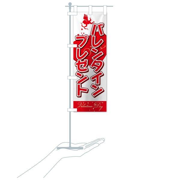 のぼり旗 バレンタインプレゼント|goods-pro|16