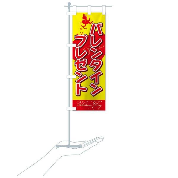 のぼり旗 バレンタインプレゼント|goods-pro|19