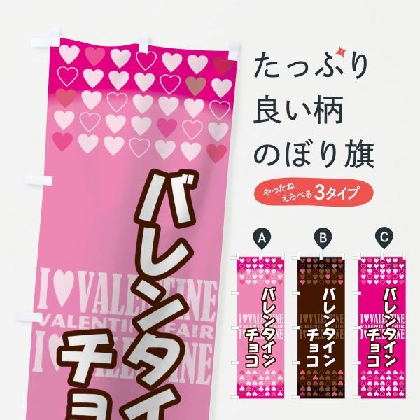 バレンタインチョコのぼり旗