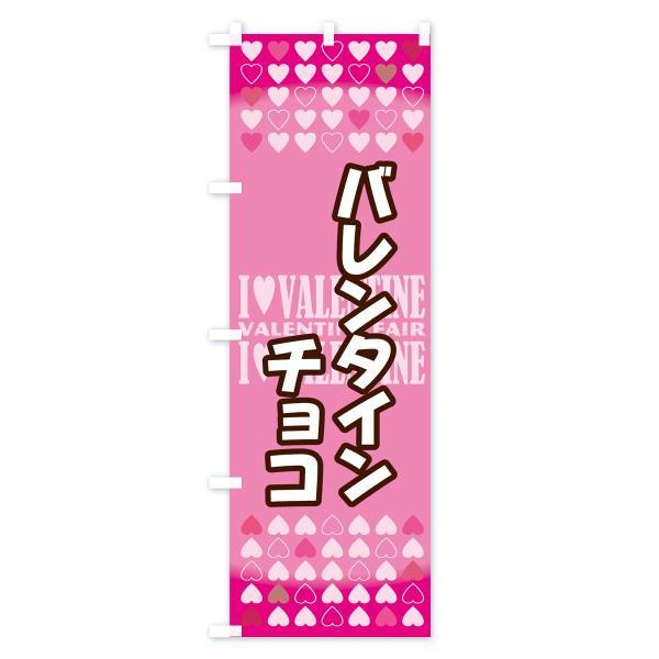 のぼり旗 バレンタインチョコ|goods-pro|02