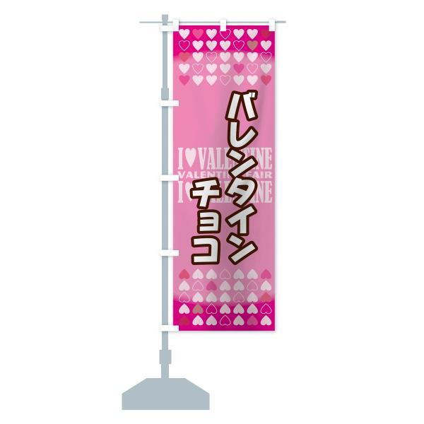 のぼり旗 バレンタインチョコ|goods-pro|13