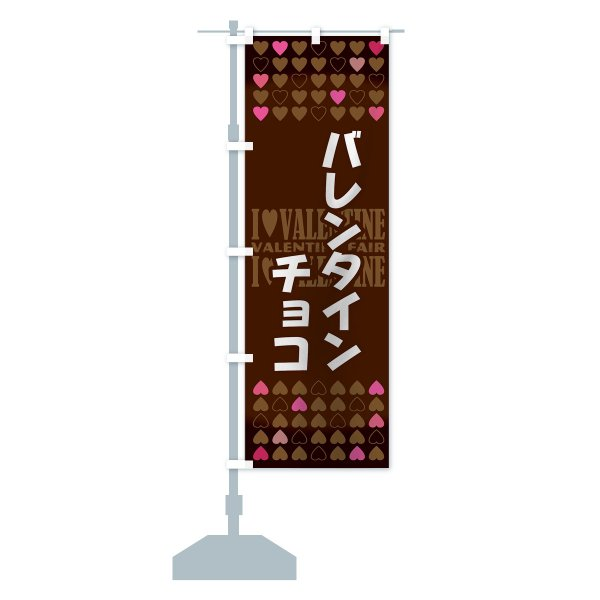 のぼり旗 バレンタインチョコ|goods-pro|14