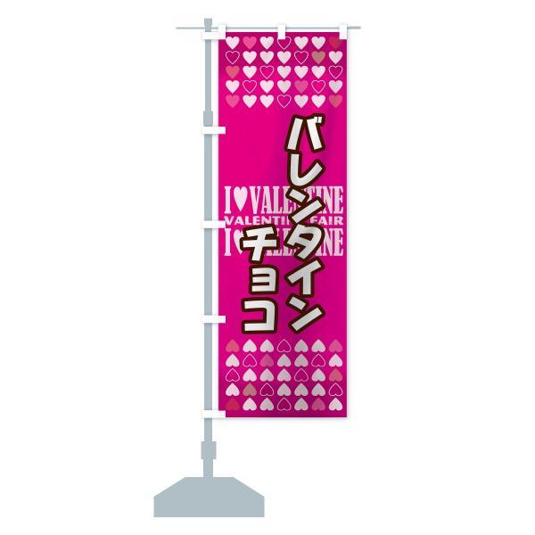 のぼり旗 バレンタインチョコ|goods-pro|15