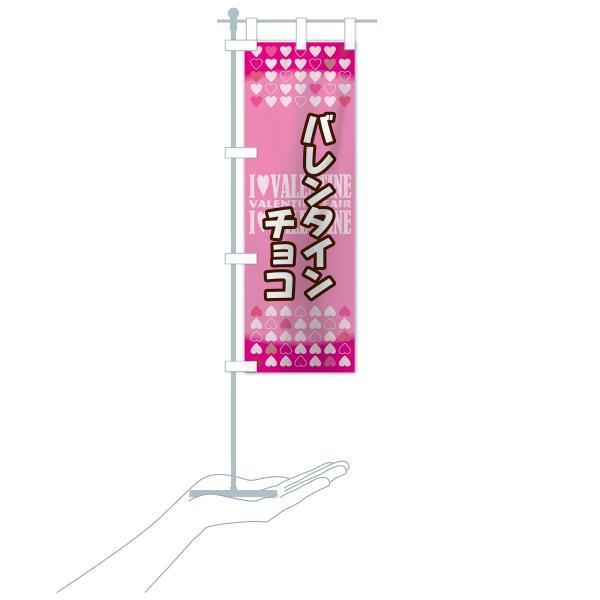 のぼり旗 バレンタインチョコ|goods-pro|16