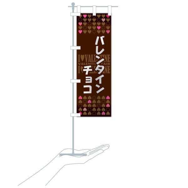 のぼり旗 バレンタインチョコ|goods-pro|17