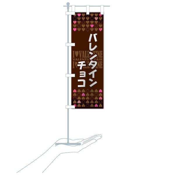 のぼり旗 バレンタインチョコ|goods-pro|19