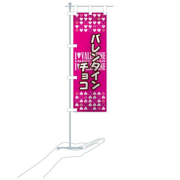 のぼり旗 バレンタインチョコ|goods-pro|20