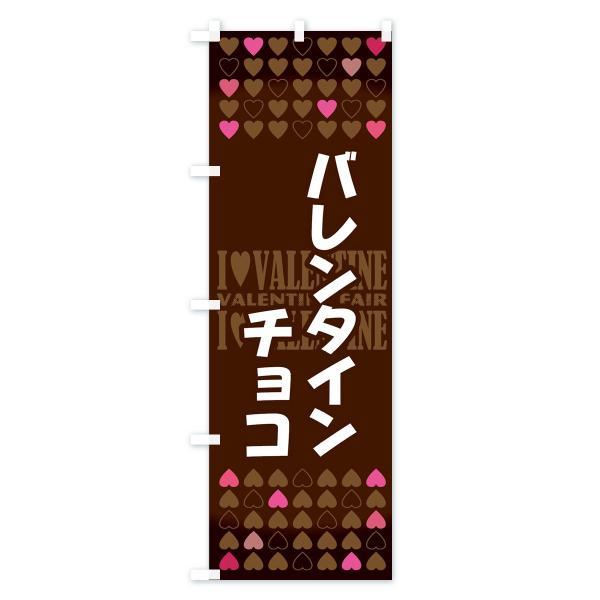 のぼり旗 バレンタインチョコ|goods-pro|03