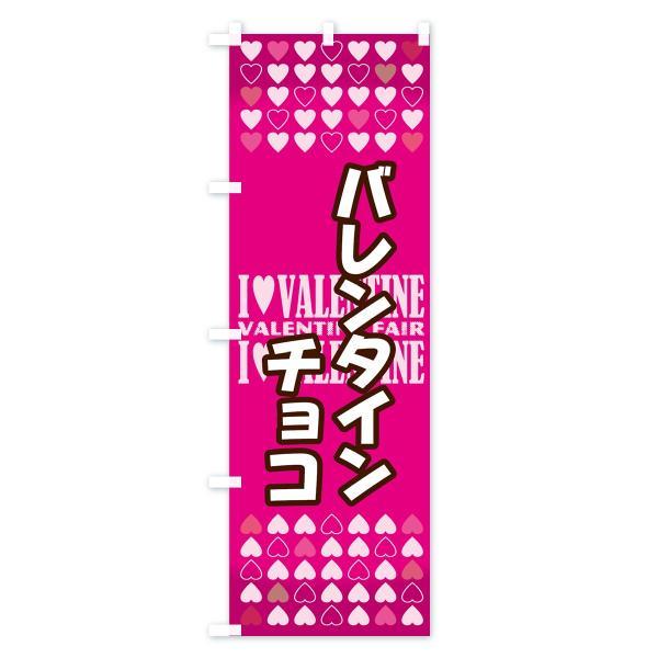 のぼり旗 バレンタインチョコ|goods-pro|04