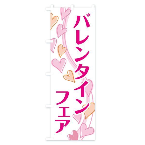 のぼり旗 バレンタインフェア goods-pro 02
