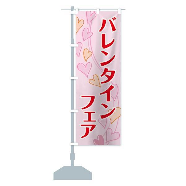 のぼり旗 バレンタインフェア goods-pro 14