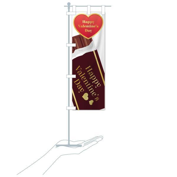 のぼり旗 バレンタインデー|goods-pro|16